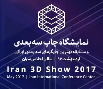 حضور شرکت دیاکو در اولین نمایشگاه چاپ سه بعدی ایران