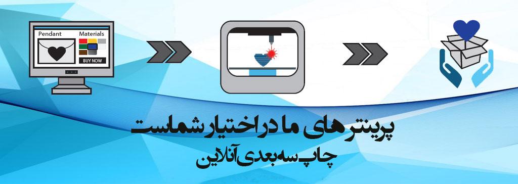 پرینتر سه بعدی اصفهان