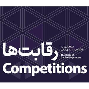 مسابقه ی بهترین پرینتر سه بعدی ایرانی