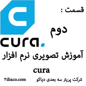 آموزش نرم افزار cura – (قسمت دوم ) پرینتر سه بعدی