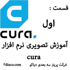 آموزش نصب نرم افزار cura