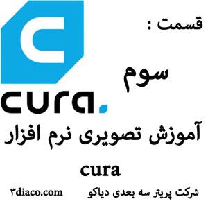 آموزش نرم افزار Cura – قسمت سوم