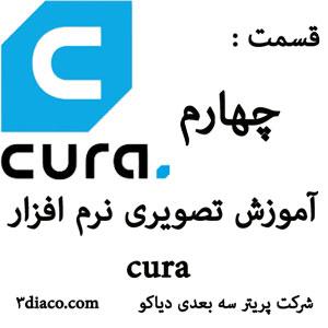 آموزش نرم افزار Cura – قسمت چهارم